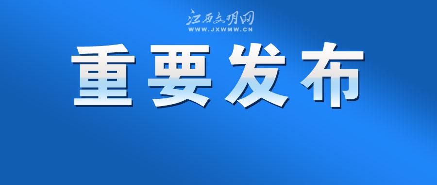"""""""中国好人榜""""12月点赞评议开始啦"""